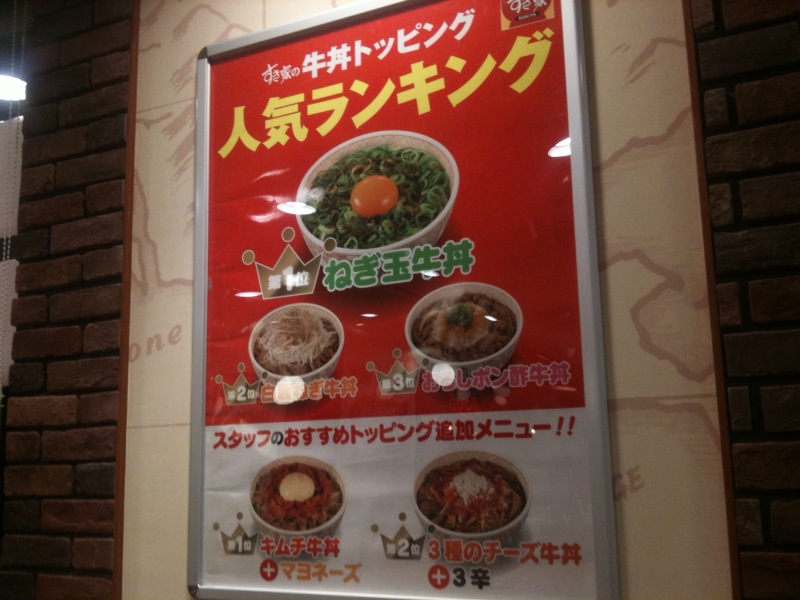 ねぎ玉牛丼 すき家2