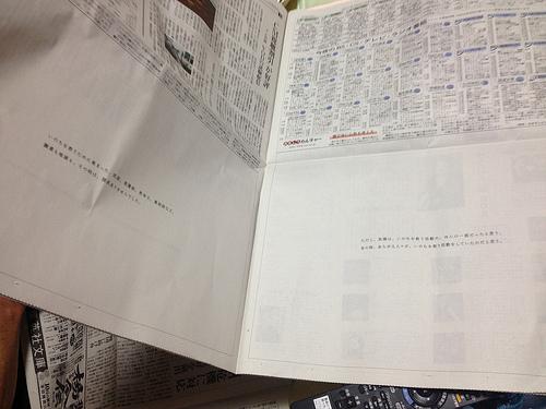 読売新聞 夕刊10/20 1