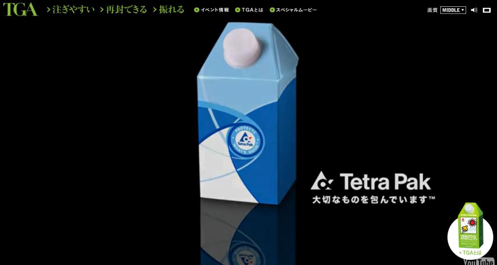 【少女時代・KARAなどK-POP好き必見!】日本テトラパック『ニュースタイル紙容器 TGA登場。』2