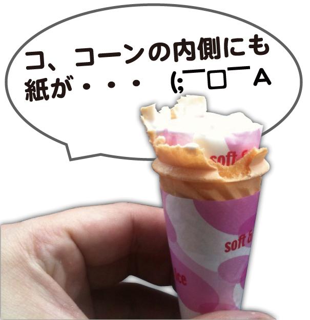 ソフトクリーム 丸源 岡崎市