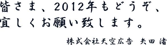 天空広告 矢田渚