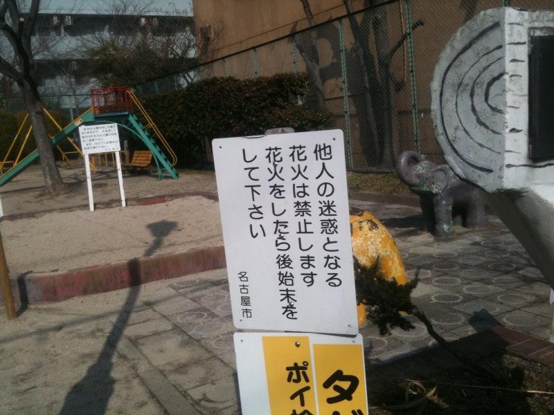 名古屋市のちょっぴり女々しい注意看板