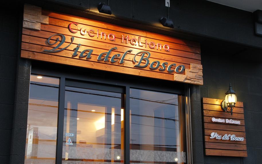 Via del Bosco(ヴィア デル ボスコ)Cucina itaLiano 名古屋市 北区 イタリアンレストラン