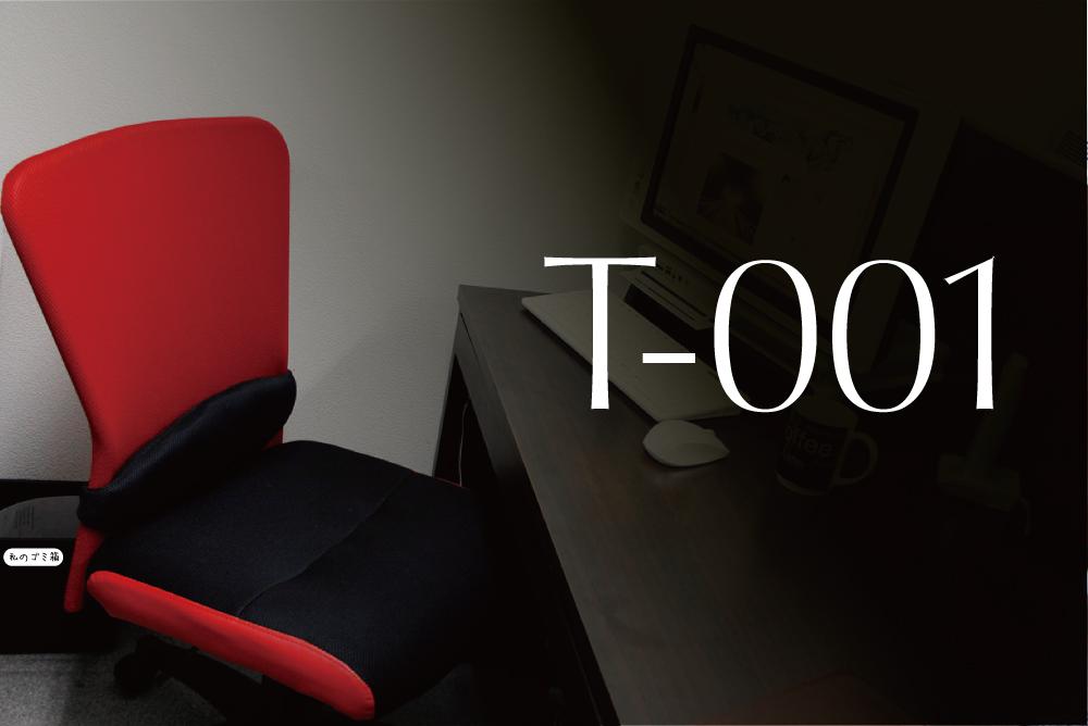 天空広告のオフィスチェア T-001とゴミ箱