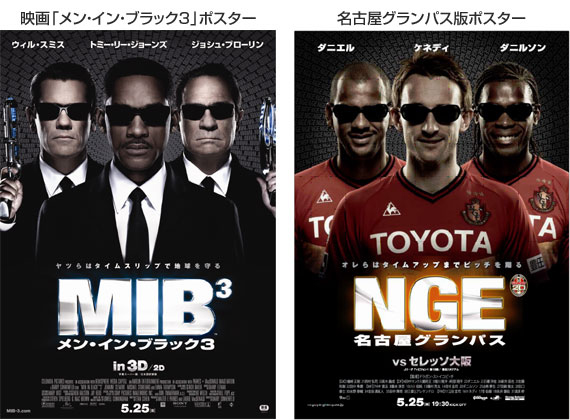 名古屋グランパスMIB