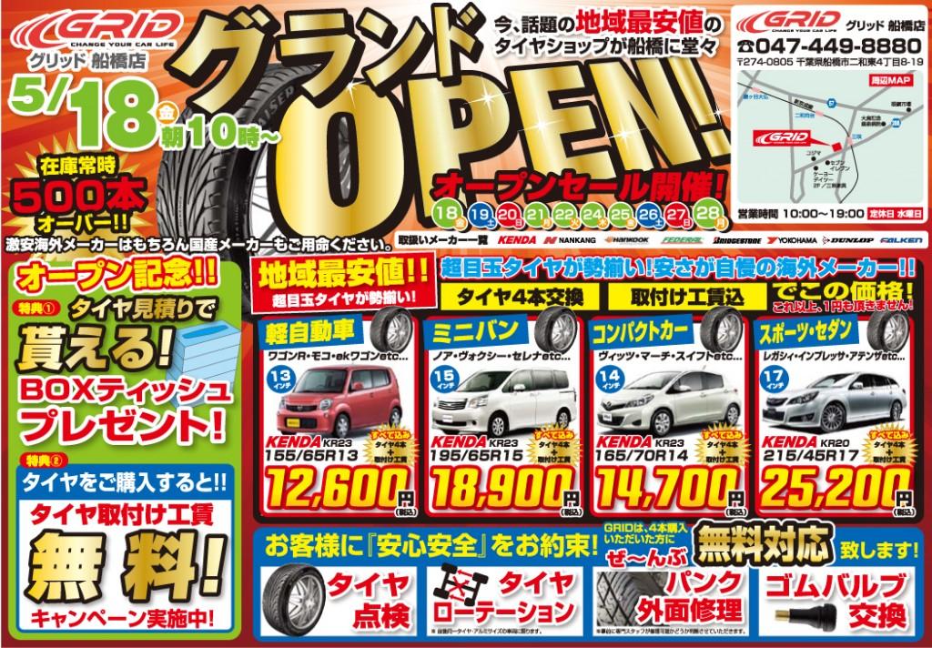 千葉県 船橋市 地域最安値のタイヤショップ GRID(グリッド)様
