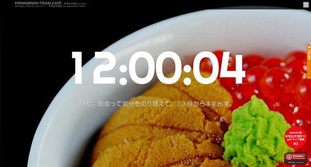 本気出す時計2