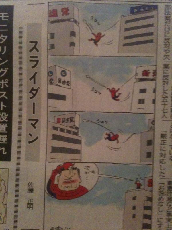 スライダーマン 小沢一郎 風刺4コマ