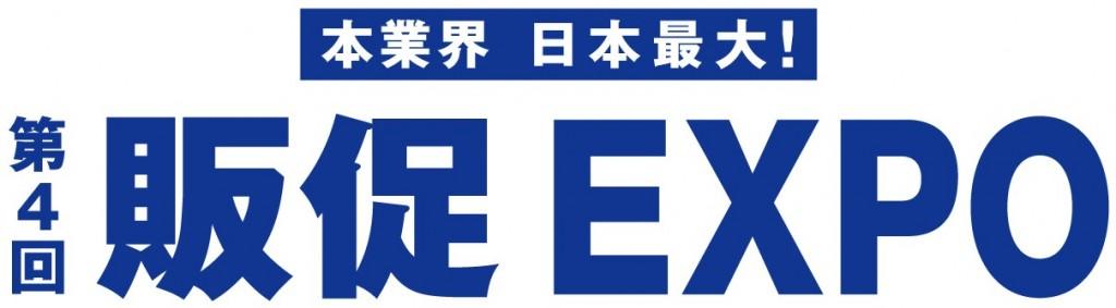 販促EXPO 祖父江ジャパン