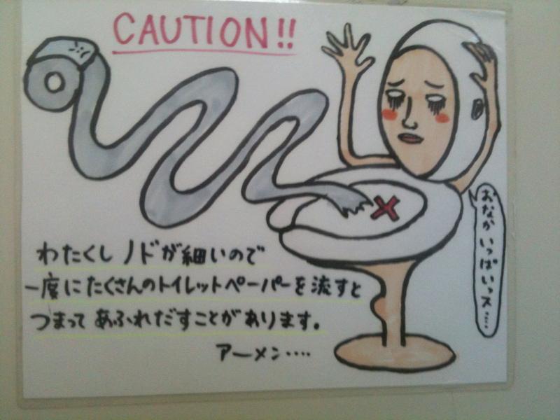 とあるコンビニのトイレに掲出されていたイラスト2