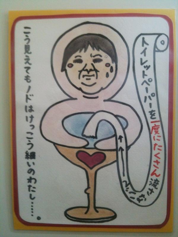 とあるコンビニのトイレに掲出されていたイラスト1