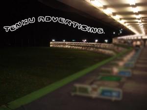 天空広告 名古屋 広告代理店