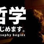 哲学始めます。