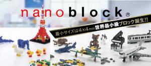 ナノブロック〜nanoblock〜