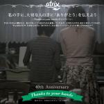 ニベア花王「atrix」|『thanks to your hands』CommentsAdd Star