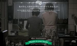 ニベア花王「atrix」 『thanks to your hands』CommentsAdd Star