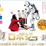 主演:五十嵐信次郎(ミッキー・カーチス)『ロボジー』