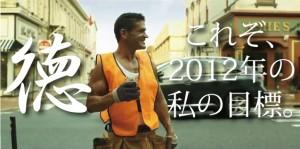 徳を積む_2012