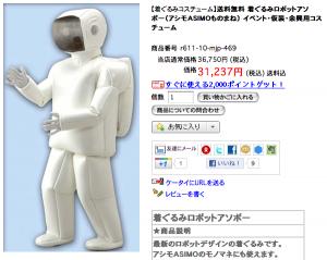 着ぐるみコスチューム 着ぐるみロボットアソボー(アシモASIMOものまね) イベント・仮装・余興用コスチューム