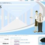 名古屋の広告代理店 天空広告 webページ