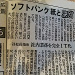 社内業務 紙ゼロ  ソフトバンク 孫社長