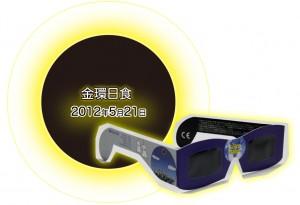 金環日食 5月21日
