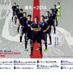 日本サッカーA代表 オマーン ヨルダン オーストラリア