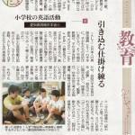 本宿小学校_稲吉先生_6月18日(月)中日新聞8教育面