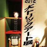 2012 大トリックアート展