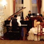 新郎から新婦へピアノ演奏の贈り物