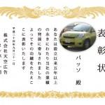 2012_0921_passo